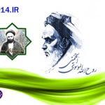 پیشبینی قیام امام خمینی توسط آیت الله قاضی