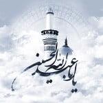 آثار و برکات امام حسین علیه السلام