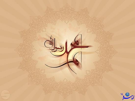 محمد پیامبر اکرم