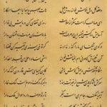 دل می رود ز دستم – شعر حافظ