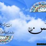 زندگی مبارک سید الشهدا امام حسین علیه السلام