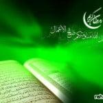 روزه از نظر قرآن (قسمت اول )
