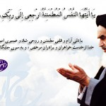 امام خمینى از ولادت تا رحلت