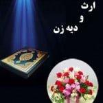 چرا دیه و ارثیه زنان در اسلام نصف مردان است ؟