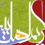 کرامات امام حسن مجتبی علیه السلام